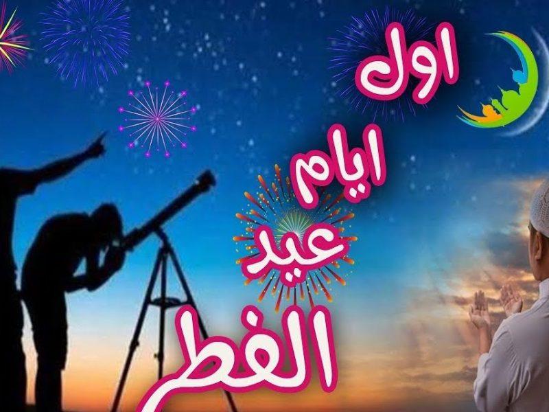 اجمل بطاقات تهنئة عيد الفطر المبارك 1441